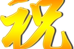 ネム(XEM)補償対応報告続々と・・・!ストレスに耐えた皆様お疲れ様でした。