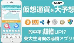 【仮想通貨予想】明日は上げだ・・・!「上げ32% 下げ68%」うわああああ!【アプリ】